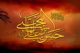 شهادة الإمام الحسن المجتبى (عليه السلام)