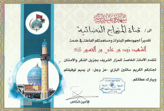 إدارة مرقد زيد بن علي(ع) تثمن جهود قناة المنهاج الفضائية