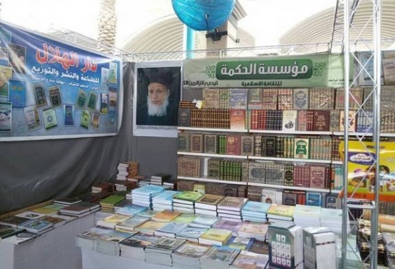 دار الهلال للطباعة والنشر تشارك في معرض كربلاء الدولي الثالث عشر للكتاب