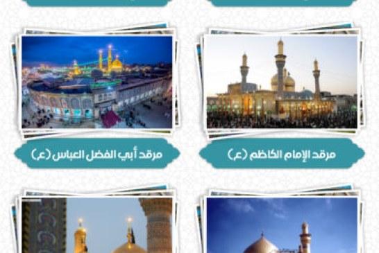 بالتعاون مع مؤسسة الحكمة.. دائرة العتبات والمزارات في الوقف الشيعي تصدر تطبيق (دليل العتبات والمزارات) على الأجهزة الذكية