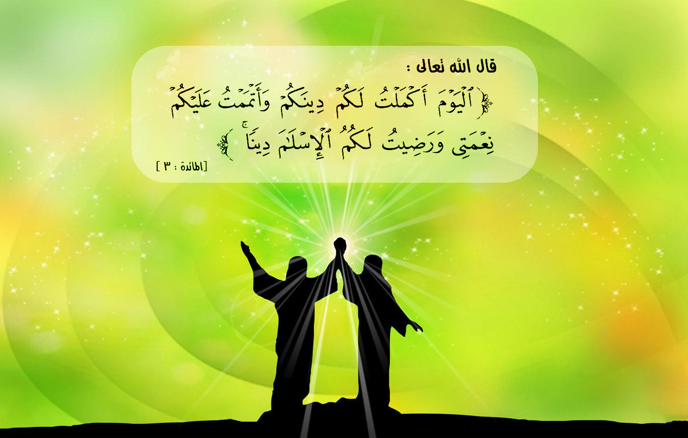 خلود الغدير في القرآن الكريم ينابيع الحكمة